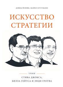 Йоффи Д.; Кусумано М. - Искусство стратегии. Уроки Билла Гейтса, Энди Гроува и Стива Джобса обложка книги