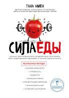 Амен Т. - Сила еды. Научно обоснованная и проверенная программа питания для надежного здоровья и четкой работы мозга' обложка книги