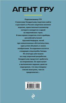 Обложка сзади Смерть в двух экземплярах Александр Шувалов