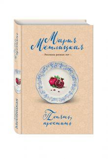 Метлицкая М. - Понять, простить обложка книги