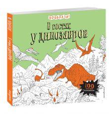 В гостях у динозавров (+ наклейки для раскрашивания)