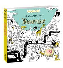 - Удивительные животные (+ наклейки для раскрашивания) обложка книги