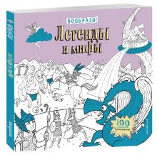 - Легенды и мифы (+ наклейки для раскрашивания) обложка книги