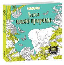 - Чудеса дикой природы (+ наклейки для раскрашивания) обложка книги