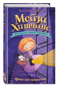 Вебб Х. - Щенок под прикрытием обложка книги