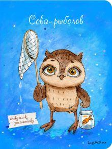 - Блокнот. Сова-рыболов (мини) А6 обложка книги