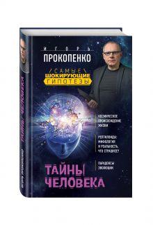 Прокопенко И.С. - Тайны человека обложка книги