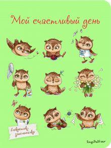 - Блокнот. Мой счастливый день (мини) А6 обложка книги