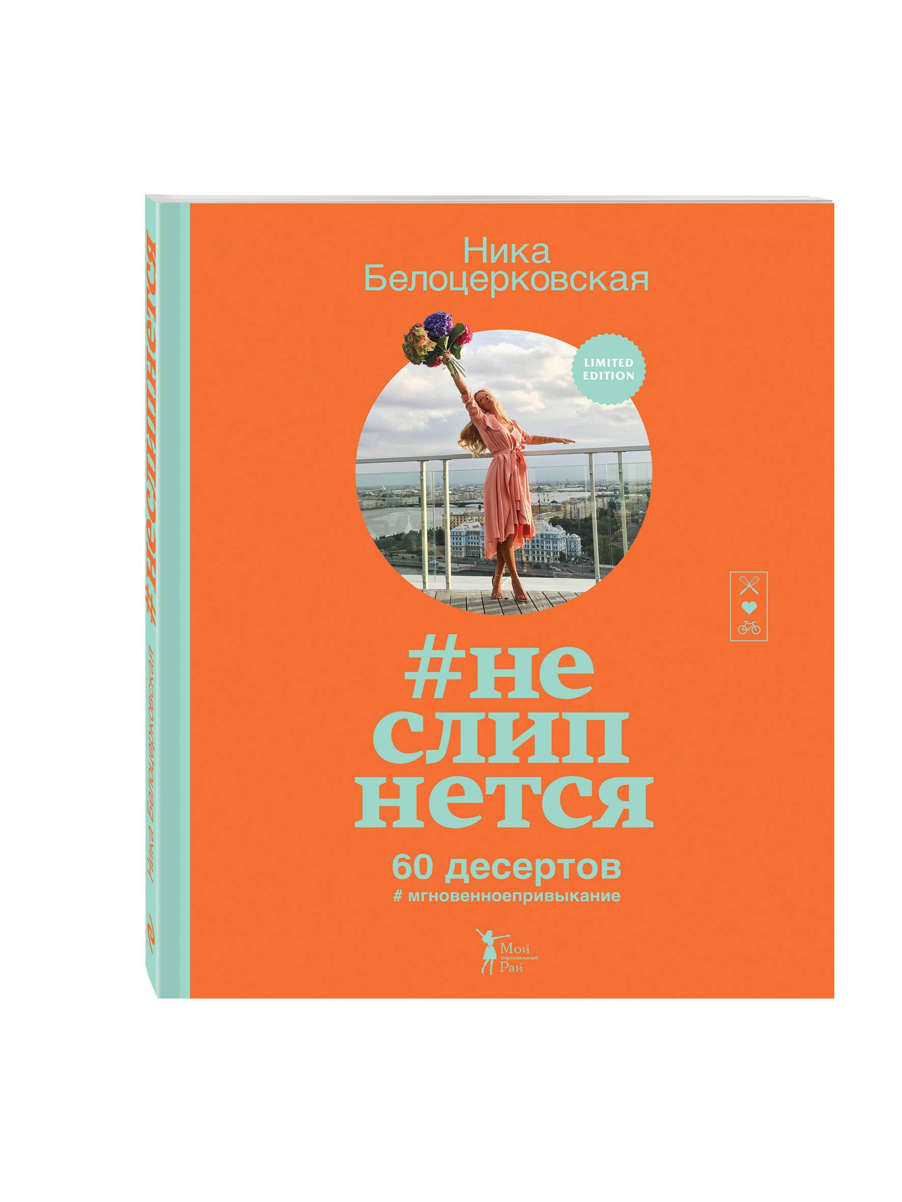 Белоцерковская Н. #неслипнется