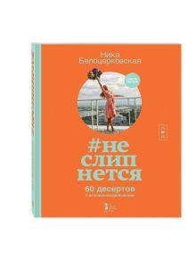 Белоцерковская Н. - #неслипнется обложка книги
