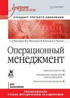 Операционный менеджмент: Учебник для вузов. Стандарт третьего поколения