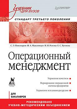 Операционный менеджмент: Учебник для вузов. Стандарт третьего поколения Пивоваров С Э