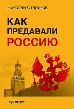 Как предавали Россию (мягк.обл) Стариков Н В