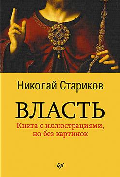 Власть (мягк. обл.) Стариков Н В