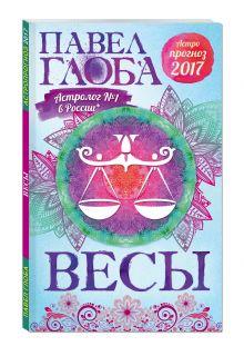Глоба П.П. - Весы. Астрологический прогноз на 2017 год обложка книги