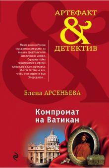 Обложка Компромат на Ватикан Елена Арсеньева