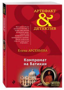 Арсеньева Е.А. - Компромат на Ватикан обложка книги