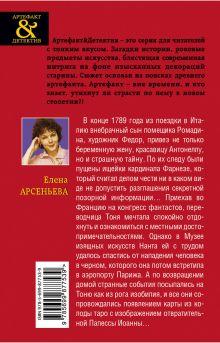 Обложка сзади Компромат на Ватикан Елена Арсеньева