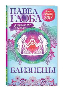 Глоба П.П. - Близнецы. Астрологический прогноз на 2017 год обложка книги
