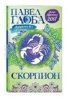 Скорпион. Астрологический прогноз на 2017 год