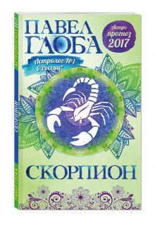 Глоба П.П. - Скорпион. Астрологический прогноз на 2017 год обложка книги