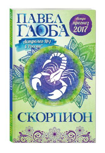 Скорпион. Астрологический прогноз на 2017 год Глоба П.П.