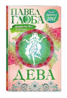 Глоба П.П. - Дева. Астрологический прогноз на 2017 год обложка книги
