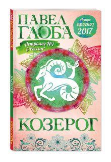 Глоба П.П. - Козерог. Астрологический прогноз на 2017 год обложка книги