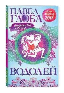 Глоба П.П. - Водолей. Астрологический прогноз на 2017 год обложка книги