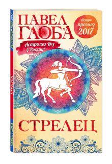 Глоба П.П. - Стрелец. Астрологический прогноз на 2017 год обложка книги