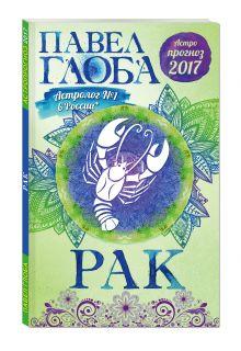 Глоба П.П. - Рак. Астрологический прогноз на 2017 год обложка книги