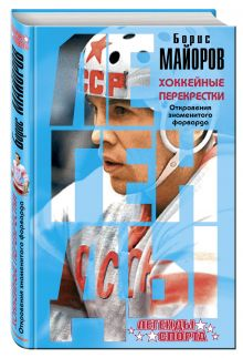 Майоров Б.А. - Хоккейные перекрестки. Откровения знаменитого форварда обложка книги