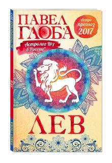 Глоба П.П. - Лев. Астрологический прогноз на 2017 год обложка книги
