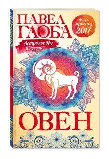 Глоба П.П. - Овен. Астрологический прогноз на 2017 год обложка книги