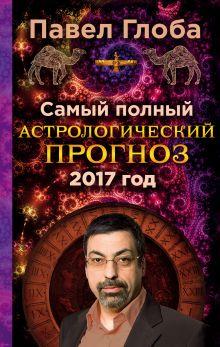 Самый полный астрологический прогноз на 2017 год