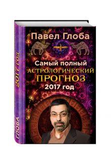 Глоба П.П. - Самый полный астрологический прогноз на 2017 год обложка книги