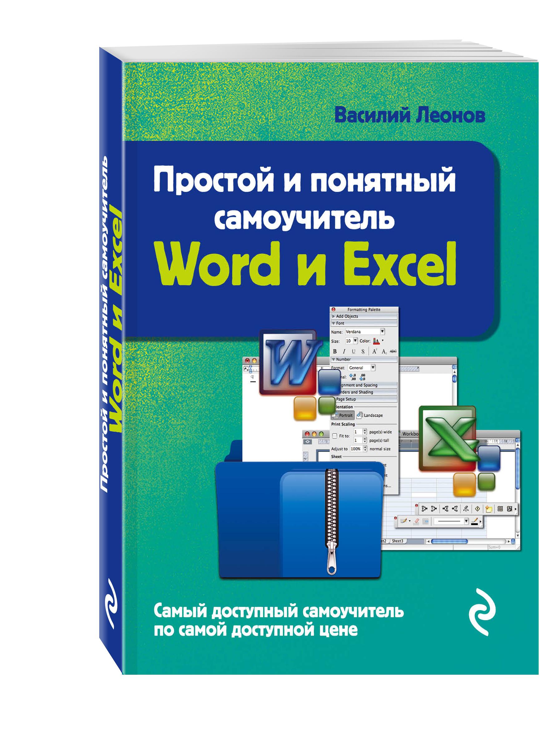 Леонов В. Простой и понятный самоучитель Word и Excel. 2-е издание леонов василий простой и понятный самоучитель word и excel