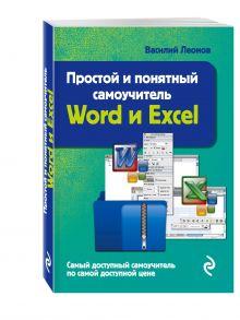 Леонов В. - Простой и понятный самоучитель Word и Excel. 2-е издание обложка книги
