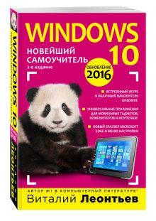 Леонтьев В.П. - Windows 10. Новейший самоучитель. 2-е издание обложка книги