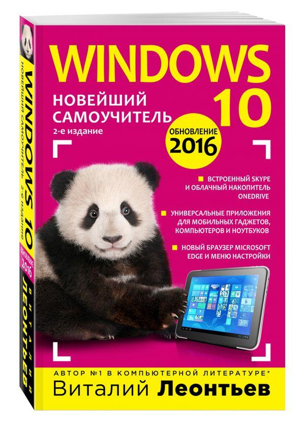 Windows 10. Новейший самоучитель. 2-е издание Леонтьев В.П.