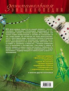 Обложка сзади Красная книга. Бабочки, жуки и другие насекомые Ольга Харькова