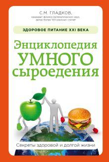 Обложка Энциклопедия умного сыроедения: Здоровое питание XXI века Сергей Гладков