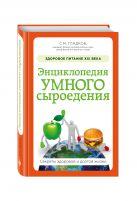 Энциклопедия умного сыроедения: Здоровое питание XXI века (новое оформление)