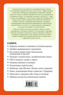 Обложка сзади Энциклопедия умного сыроедения: Здоровое питание XXI века Сергей Гладков