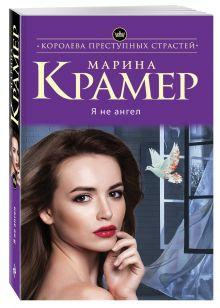 Крамер М. - Я не ангел обложка книги