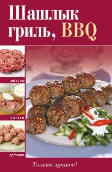 - Вкусный пикник (комплект) обложка книги