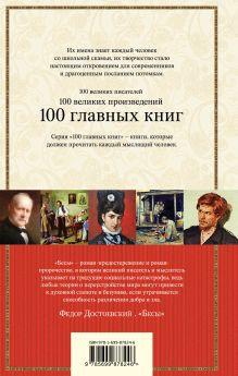 Обложка сзади Бесы Федор Достоевский
