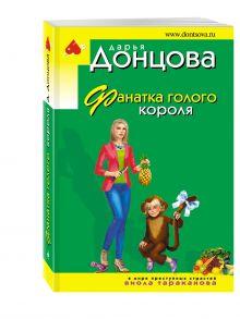 Донцова Д.А. - Фанатка голого короля обложка книги