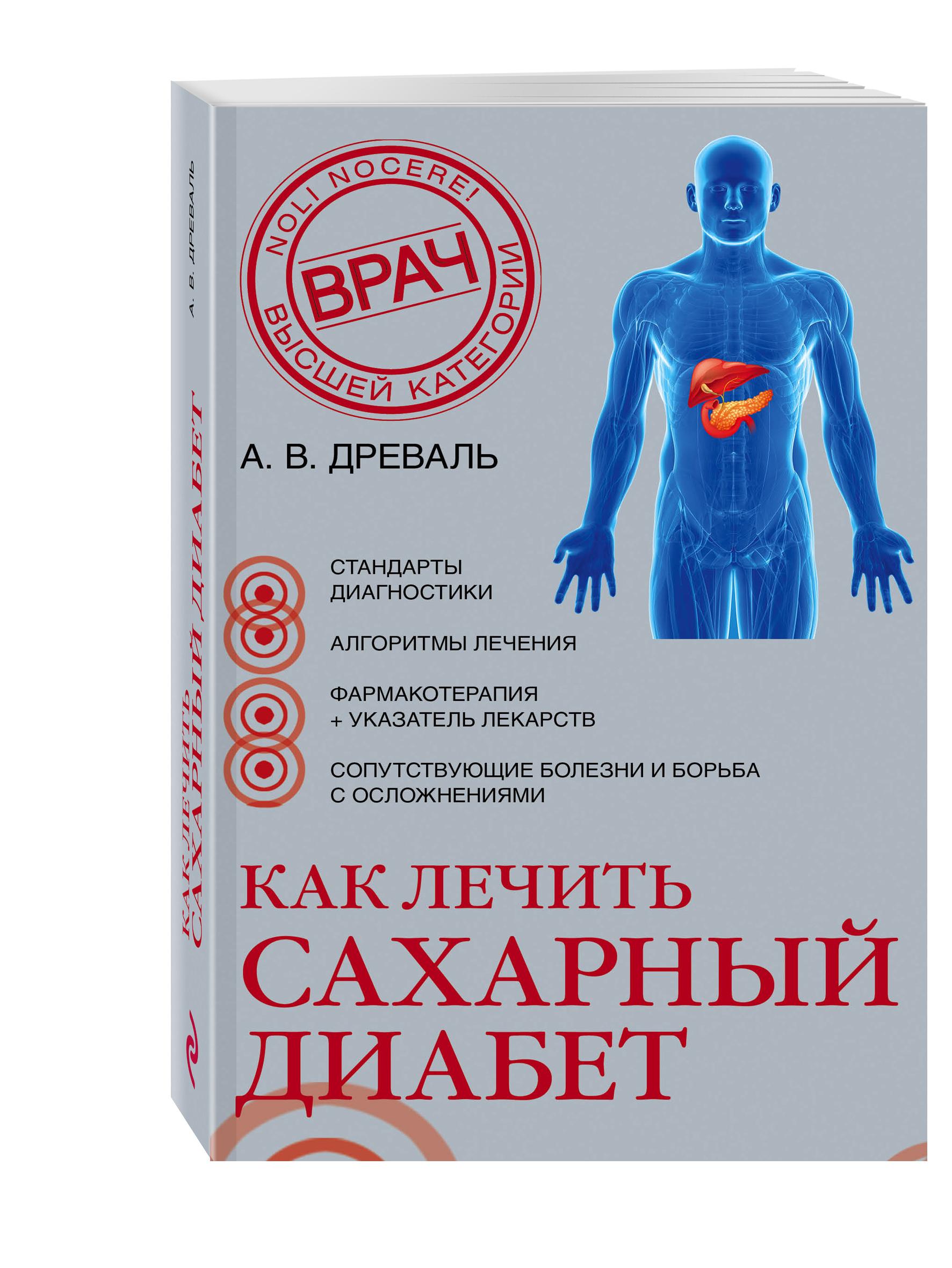 Как лечить сахарный диабет ( Древаль А.В.  )