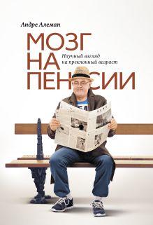 Алеман А. - Мозг на пенсии. Научный взгляд на преклонный возраст обложка книги